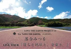 love-the-earth-tour
