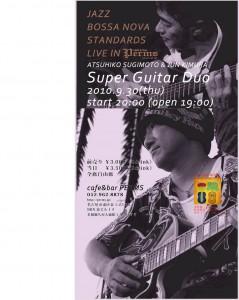 super_guitar_duo_poster